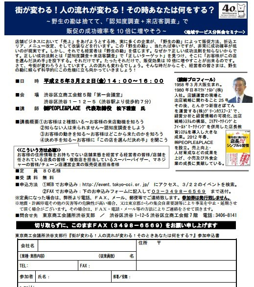 20130322matsushita-seminar