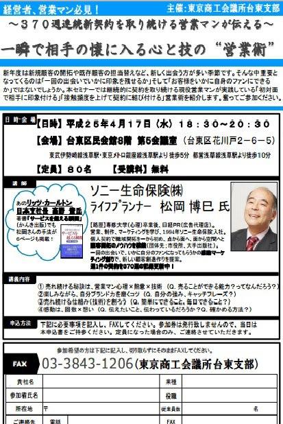 20130417matsuoka-seminar