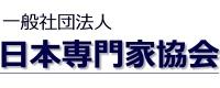 (社)日本専門家協会